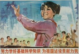 Learn Science, Build the Country, 1970s Chinese Cultural Revolution