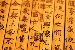 Chinese Ancient Bamboo Slips,Chinese Calligraphy Were Inscribed on the Bamboo Slips,Which is the Sy by Liang Zhang