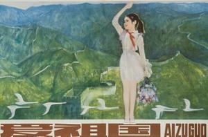 Love the Motherland, Ca 1970 Chinese Cultural Revolution