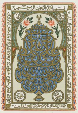 Lovely Example of Elegant Ottoman Calligraphy, Topped by a Cresent Moon