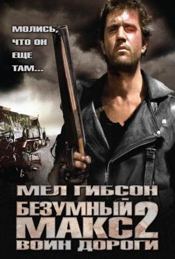 Mad Max 2: The Road Warrior - Russian Style