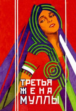 Medieval Soldier, Soviet Poster