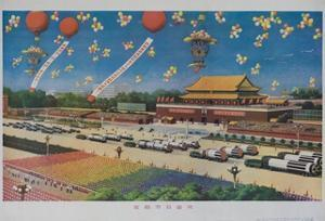 Military Rocket Parade in Tienanmen Square, 1987 Chinese Propaganda