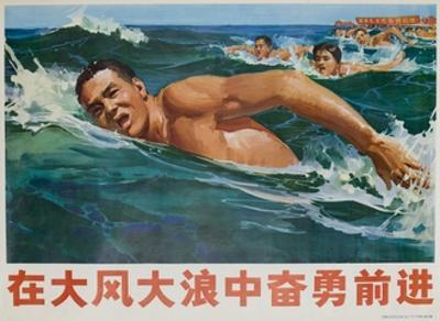 Move Forward Against Big Waves and Big Wind, Chinese Cultural Revolution