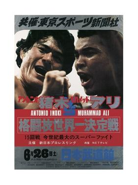Muhammad Ali Vs. Antonio Inoki Site Poster, 1976