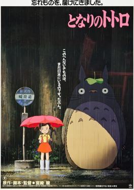 My Neighbor Totoro (AKA Tonari No Totoro), Japanese Poster Art, 1988