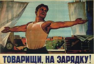 Comrades, Let's Do Morning Exercises!, 1952 by Nikolai Ivanovich Tereshchenko