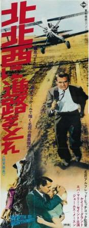 https://imgc.allpostersimages.com/img/posters/north-by-northwest-japanese-style_u-L-F4S9IQ0.jpg?artPerspective=n