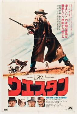 Once Upon a Time in the West - Japanese Style
