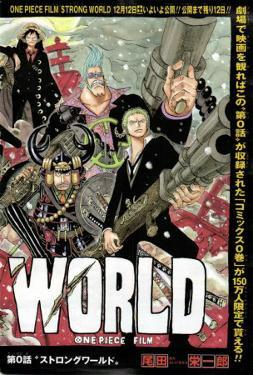 One Piece Film: Strong World - Japanese Style