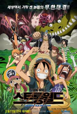 One Piece Film: Strong World - Korean Style
