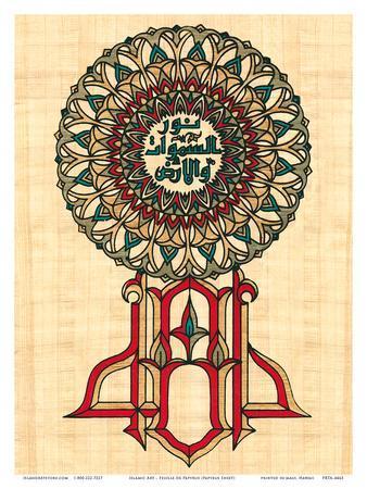 Islamic Art - Feuille de Papyrus (Papyrus Sheet)