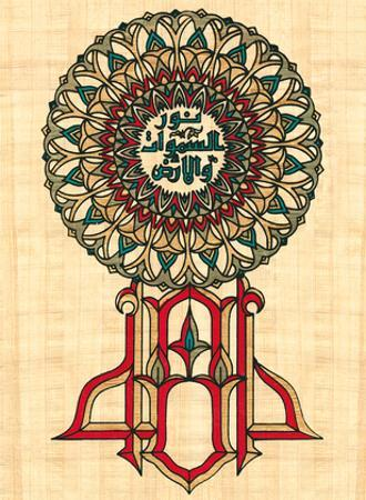 Islamic Art - Feuille de Papyrus (Papyrus Sheet) by Pacifica Island Art