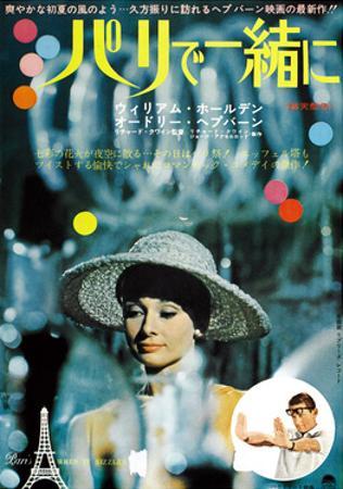 Paris When it Sizzles, Top: Audrey Hepburn, Inset: William Holden on Japanese Poster Art, 1964