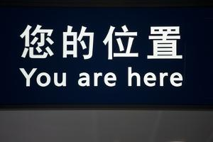 You are Here Sign by Paul Souders