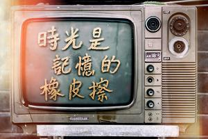 China 10MKm2 Collection - Instants Of Series - Retro TV by Philippe Hugonnard