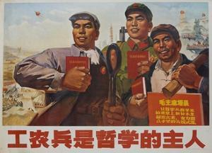 Philosophy Comes from Soldiers, Farmers and Industrial Workers, Chinese Cultural Revolution