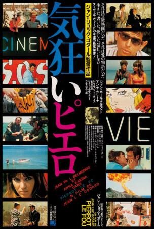 https://imgc.allpostersimages.com/img/posters/pierrot-le-fou-japanese-style_u-L-F4SA6Z0.jpg?artPerspective=n