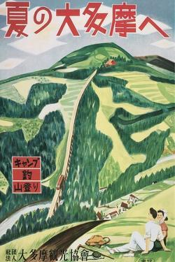 Poster for Japense Mountains