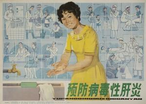 Prevent Hepatitis by Washing, Chinese Cultural Revolution