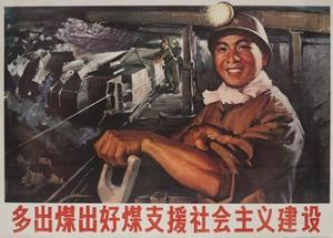 Produce More Coal and Support the Socialist Construction, Chinese Propaganda