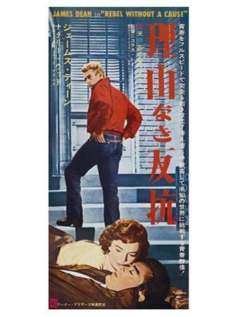 Rebel Without a Cause, Japanese Movie Poster, 1955