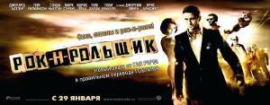 Rocknrolla - Russian Style