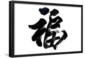 Chinese Calligraphy -Good Fortune by rodho