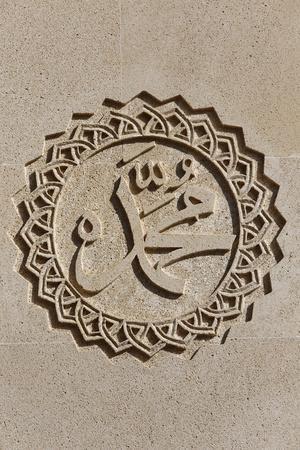 https://imgc.allpostersimages.com/img/posters/sculpted-islamic-calligraphy-of-the-name-muhammad-baku-azerbaijan_u-L-Q1GYJGZ0.jpg?artPerspective=n