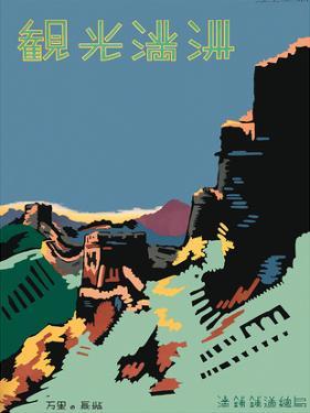 The Great Wall of China - Sightseeing in Manchuria (Manzhou) - Manzhou Railway Administration by Seibin Higuchi