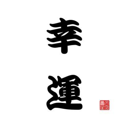 Japan Calligraphy Lucky by seiksoon