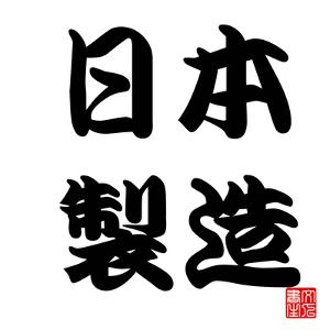 Japan Calligraphy Made In Japan by seiksoon