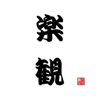 Japan Calligraphy Optimistic by seiksoon