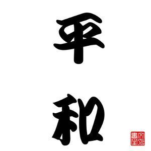 Japan Calligraphy Peace by seiksoon