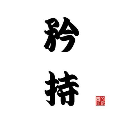 Japan Calligraphy Pride Or Dignity Of A Lady Or Women by seiksoon