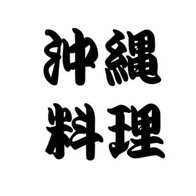 Japan Calligraphy Represents Okinawa Culinary Or Food by seiksoon
