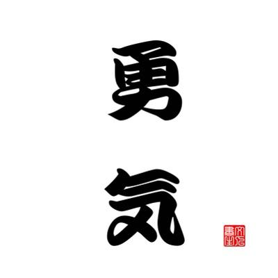 Japanese Calligraphy Courage by seiksoon