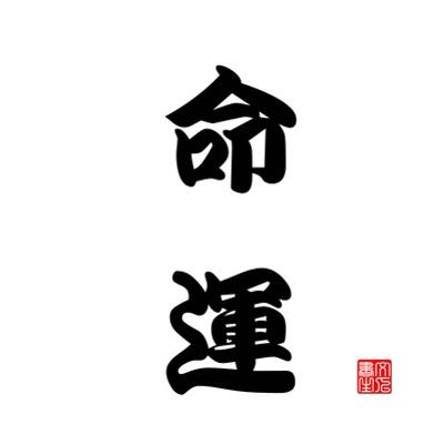 Japanese Calligraphy Fate by seiksoon