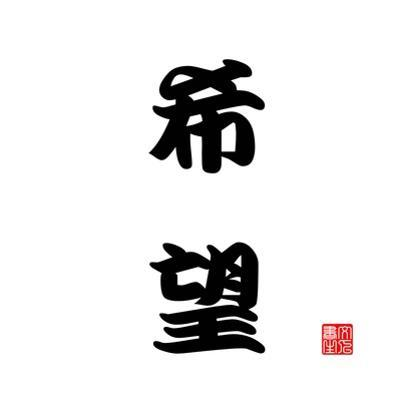 Japanese Calligraphy Hope by seiksoon