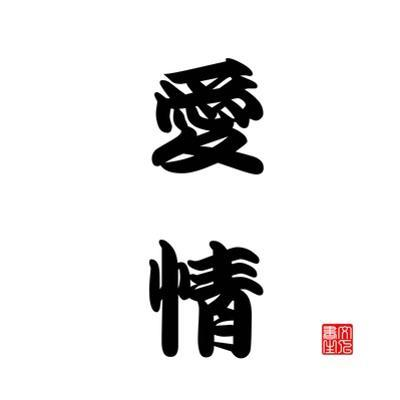Japanese Calligraphy Love by seiksoon
