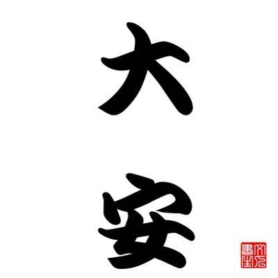 Japanese Calligraphy Lucky Day by seiksoon