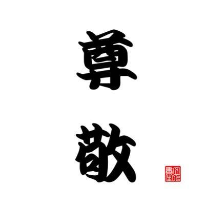 Japanese Calligraphy Respect by seiksoon