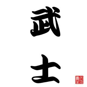 Japanese Calligraphy Samurai Warrior by seiksoon