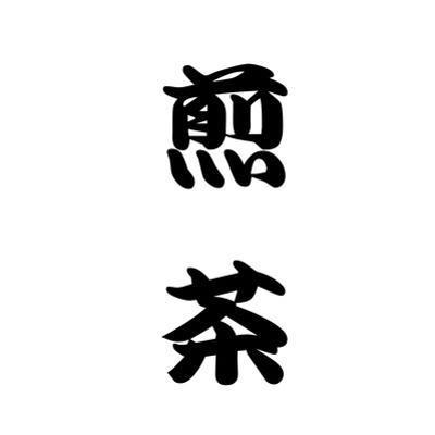 Japanese Calligraphy Sencha Tea (Green Tea) by seiksoon
