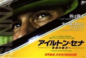 Senna - Japanese Style