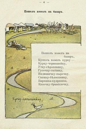 Illustration to the Children's Book Ai Du-Du