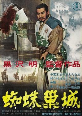 "Seven Samurai, 1954, ""Shichinin No Samurai"" Directed by Akira Kurosawa"