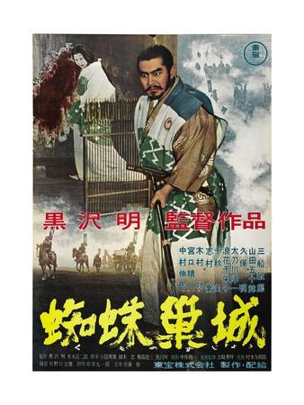 https://imgc.allpostersimages.com/img/posters/seven-samurai-1954-shichinin-no-samurai-directed-by-akira-kurosawa_u-L-PIO7LD0.jpg?artPerspective=n