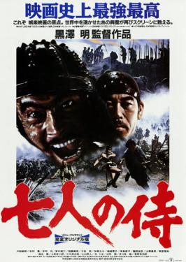 Seven Samurai, Japanese Movie Poster, 1954