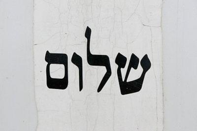 Shalom (Peace) Art Poster Print